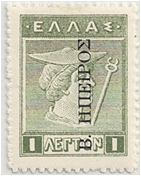 AEG - North Epirus, Greek Occ ww1 Stamp