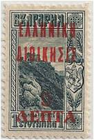 OTT - Kavala, Greek Occupation Stamp