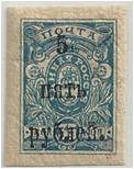 RUS - Crimea, White Army Control Stamp
