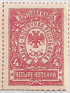 RUS - Far Eastern Republic Stamp