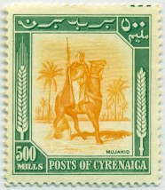 NA - Cyrenaica, Emirate Stamp