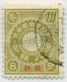 FE - Korea, Japanese Off Stamp