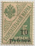 RUS - Kuban Cossacks Stamp